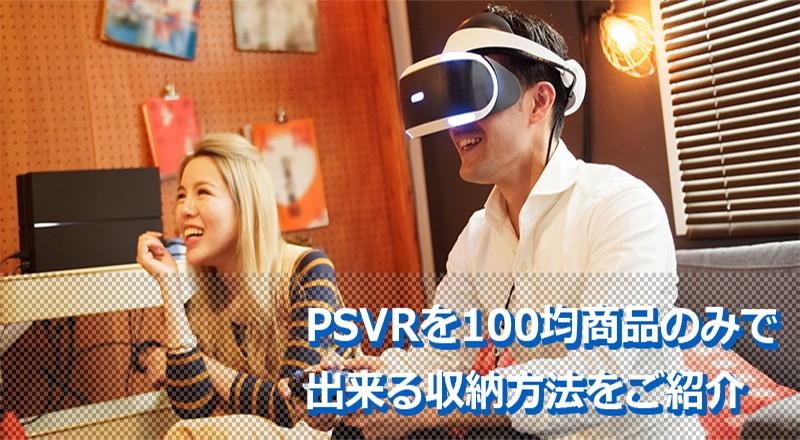 PSVRを100均商品のみで出来る収納方法をご紹介