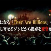絶望が癖になる「They Are Billions」をプレイ。無数に押し寄せるゾンビから拠点を死守せよ!