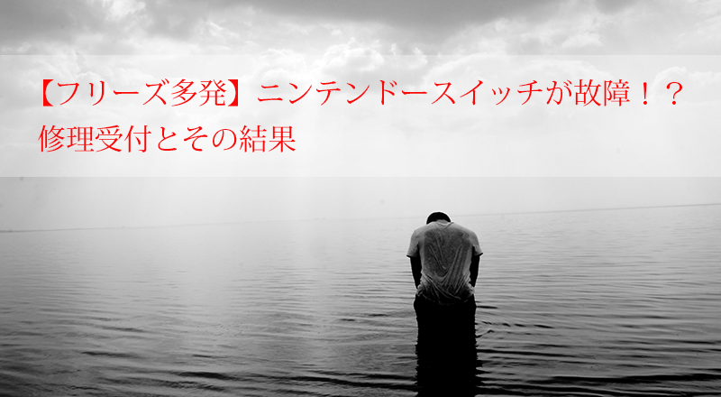 【フリーズ多発】ニンテンドースイッチが故障!?修理受付とその結果