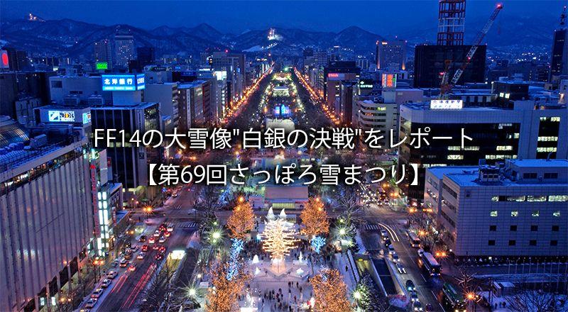 """FF14の大雪像""""白銀の決戦""""をレポート【第69回さっぽろ雪まつり】"""