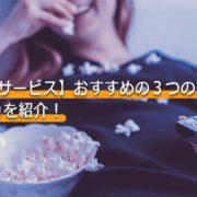 【動画配信サービス】おすすめの3つの組み合わせとその魅力を紹介!
