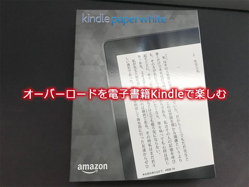オーバーロードを電子書籍Kindleで楽しむ