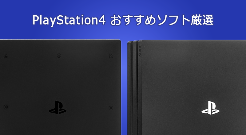 PS4おすすめソフト厳選