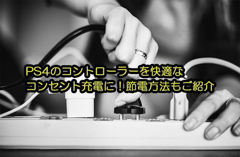 PS4のコントローラーを快適なコンセント充電に!節電方法もご紹介