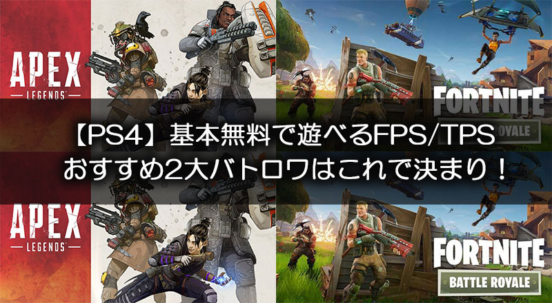 【PS4】基本無料で遊べるFPS/TPSのおすすめ2大バトロワはこれで決まり!