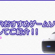 PSVRおすすめゲームソフトを 厳選してご紹介